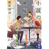小説の神様 (講談社タイガ)