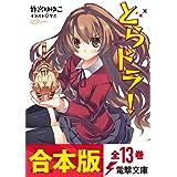 【合本版】とらドラ! 全13巻 (電撃文庫)