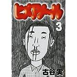 ヒメアノ~ル(3) (ヤンマガKCスペシャル)