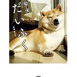 柴犬だいふく (扶桑社BOOKS)