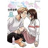 あせとせっけん(7) (モーニングコミックス)