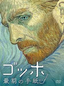 ゴッホ 最期の手紙 [DVD]