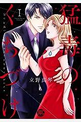 猛毒のくちづけ【単行本版】I (素敵なロマンス) Kindle版