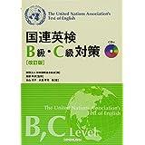 国連英検B級・C級対策 改訂版<CD付>