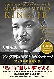 キング牧師 天国からのメッセージ 公開霊言シリーズ