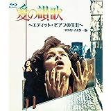 愛の讃歌 エディット・ピアフの生涯 HDリマスター版 ブルーレイ [Blu-ray]