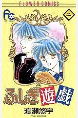 ふしぎ遊戯(2) (フラワーコミックス) Kindle版