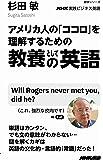 NHK実践ビジネス英語 アメリカ人の「ココロ」を理解するための 教養としての英語 (語学シリーズ NHK実践ビジネス英語…
