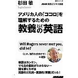 NHK実践ビジネス英語 アメリカ人の「ココロ」を理解するための 教養としての英語 (語学シリーズ NHK実践ビジネス英語)