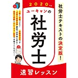 2020年版 ユーキャンの社労士 速習レッスン (ユーキャンの資格試験シリーズ)