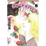 1/4×1/2(R) 8 (Nemuki+コミックス)