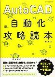 AutoCAD自動化攻略読本