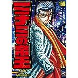 ミナミの帝王 (160) (ニチブンコミックス)
