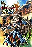 モンスターハンター オフィシャル4コマコミック (カプ本コミックス)