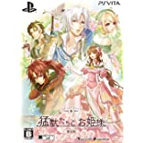 猛獣たちとお姫様 限定版 - PS Vita