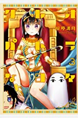 クレオパトラな日々(3) (バンブーコミックス) Kindle版