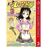 To LOVEる―とらぶる― カラー版 3 (ジャンプコミックスDIGITAL)