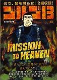ゴルゴ13 MISSON TO HEAVEN (My First Big)