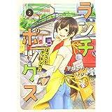 ランチボックス まごころキッチンカー 2 (2巻) (思い出食堂コミックス)