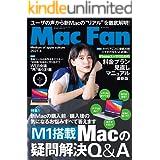 Mac Fan 2021年4月号 [雑誌]