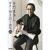 さだまさし/ギター弾き語り曲集 (永久保存版)