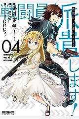 戦闘員、派遣します! 4 (MFコミックス アライブシリーズ) Kindle版
