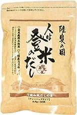 日高見屋 人は登米のだし 万能だしパック 8.8g×30袋 三陸産真昆布・原木椎茸使用 粉末出汁
