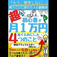 副業 アフィリエイト ブログ ブログアフィリエイト やり方 : 初心者 月1万円稼ぐためにした4つのこと もふねこ出版