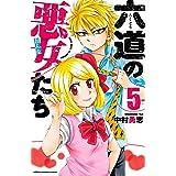 六道の悪女たち 5 (少年チャンピオン・コミックス)