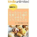 これ1冊で!たったひとつの生地で10個のパンが作れるミラクルレシピ ひとつの生地シリーズ