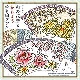 和の花暦と花もよう ぬり絵ブック