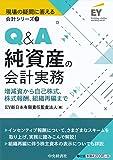 7 Q&A純資産の会計実務 (【現場の疑問に答える会計シリーズ】)