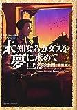 未知なるカダスを夢に求めて 新訳クトゥルー神話コレクション4 (星海社FICTIONS)