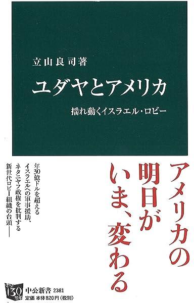 ユダヤとアメリカ - 揺れ動くイスラエル・ロビー (中公新書) | 立山 ...