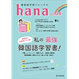 韓国語学習ジャーナルhana Vol. 36