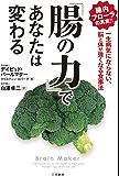 「腸の力」であなたは変わる―――一生病気にならない、脳と体が強くなる食事法 (三笠書房 電子書籍)