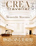 CREA Traveller 2020 Summer NO.62[雑誌]