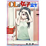 OLは女子高生Vol.3