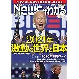 月刊ニュースがわかる 2021年 1月号