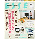 家じゅうキレイ!掃除と洗濯のワザ (別冊ESSE とっておきシリーズ)