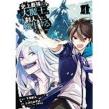 史上最強の大魔王、村人Aに転生する(4) (ビッグガンガンコミックス)