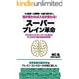 スーパーブレイン革命: 1万人をハイパフォーマーへと変えた たった5分で脳が若返る新習慣