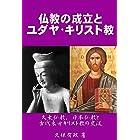 仏教の成立とユダヤ・キリスト教: 大乗仏教、日本仏教と古代東方キリスト教の交流