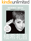 REBORN☆REON 柚希礼音
