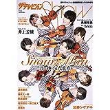 ザテレビジョンShow Vol.2