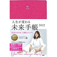 【Amazon.co.jp 限定】人生が変わる未来手帳2022