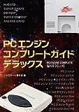 PCエンジンコンプリートガイドデラックス