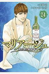 マリアージュ~神の雫 最終章~(24) (モーニングコミックス) Kindle版