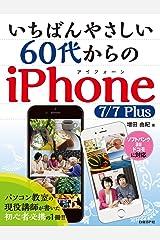 いちばんやさしい 60代からのiPhone 7/7 Plus Kindle版