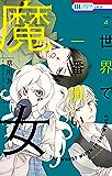 世界で一番悪い魔女 4 (花とゆめコミックス)